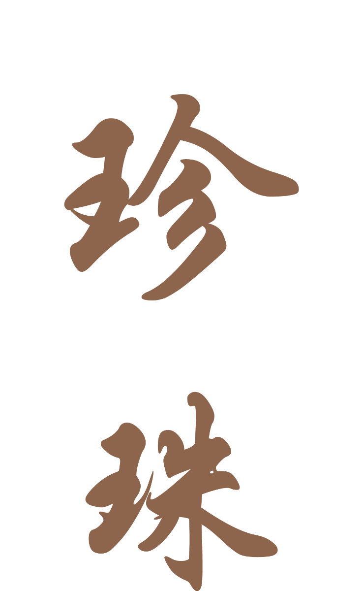 pearl-in-chinese-character